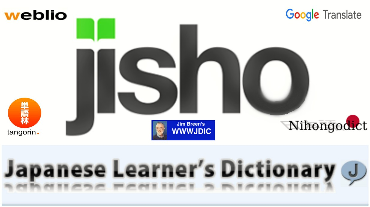 Best Japanese Online Dictionary | Learn and Explore Nihongo!|Gyl